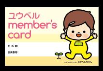 ユウベルメンバーズカード